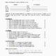 Formular Download: Ergänzende-Indikationsbegründung